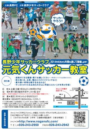 leaflet2014genki