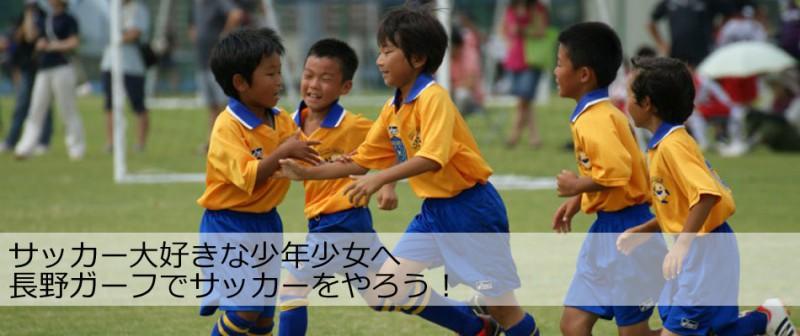 サッカー大好きな少年少女たちへ。長野ガーフでサッカーをやろう!