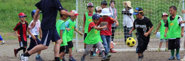 子供たちが気軽にサッカーができる環境を