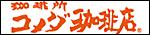 コメダ珈琲店 長野東和田店