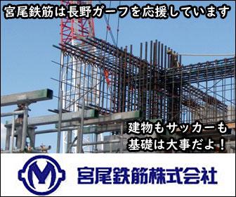 宮尾鉄筋株式会社