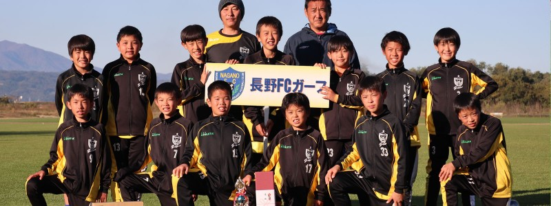 サッカーやりたい小学生、ガーフでやろうぜ!